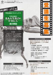PRJpaleontology