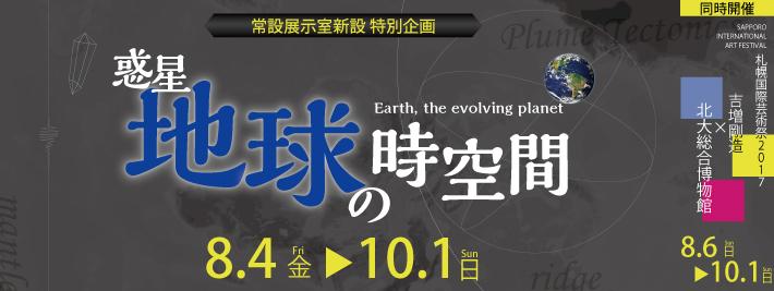 常設展示室新設 特別企画「惑星地球の時空間」