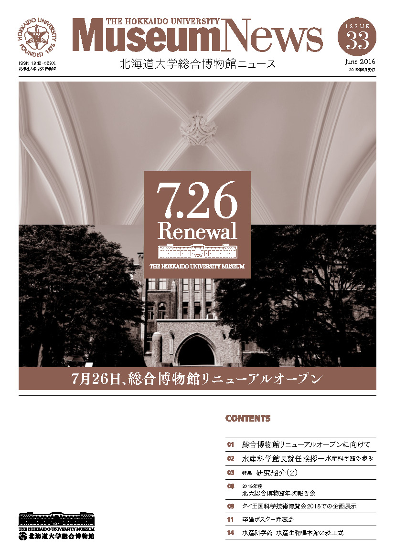 MuseumNews_33_web 1