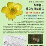 Biomimetics_20161105