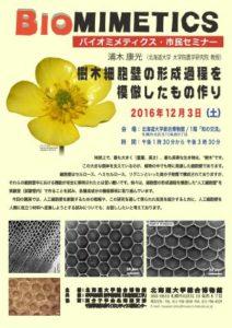 Biomimetics_20161203