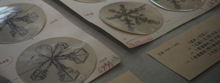 – はじめての人工雪 – 誕生80年記念企画 中谷宇吉郎展