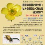 Biomimetics_20170204