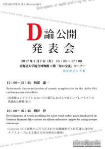 DCpaper20170207