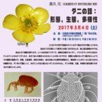 Biomimetics_20170304