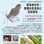 Biomimetics_20170401