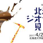 2017Hokkaidogeosite_banner
