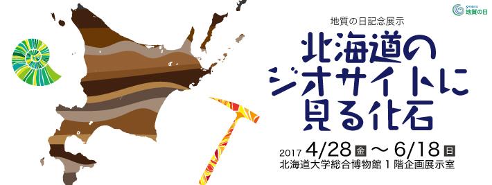 地質の日記念展示「北海道のジオサイトに見る化石」