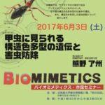 Biomimetics_20170603