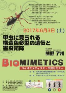 Biomimetics_20170603