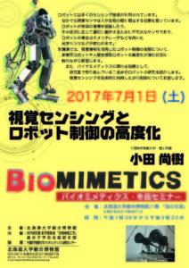 Biomimetics_20170701