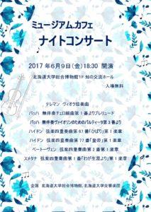 concert_170609