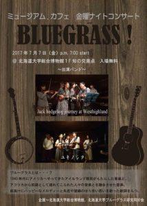 concert_170707