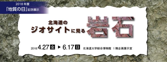 2018年度地質の日記念展示「北海道のジオサイトに見る岩石」