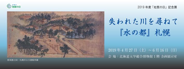 2019年度地質の日記念展示「失われた川を尋ねて 『水の都』札幌」